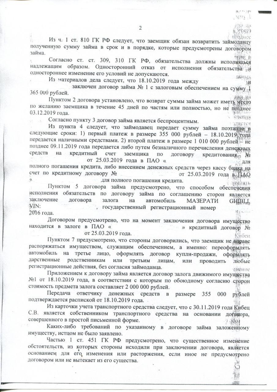 договор займа в суде 2020