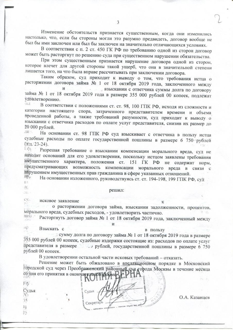 заявление в суд по договору займа
